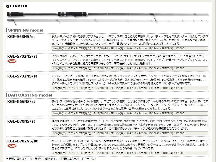 • 主要工藝 (MajorCraft) 抽搐公斤王影-S702NS/ST