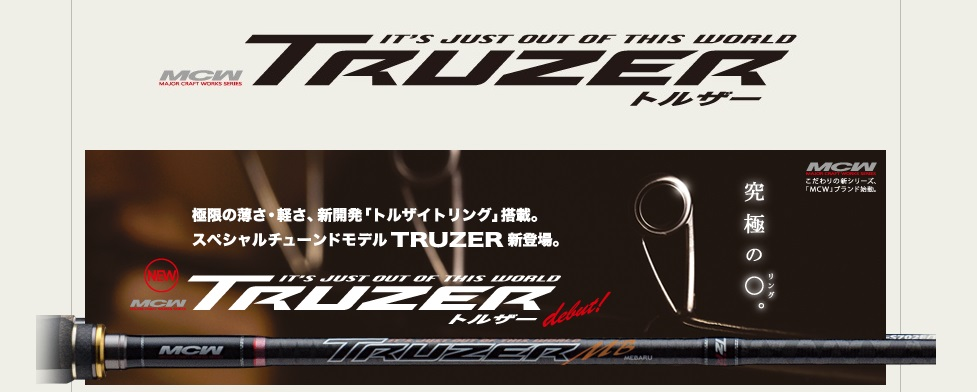 メジャークラフト(MajorCraft) エギング  トルザー  TZS-882EH    【竿】