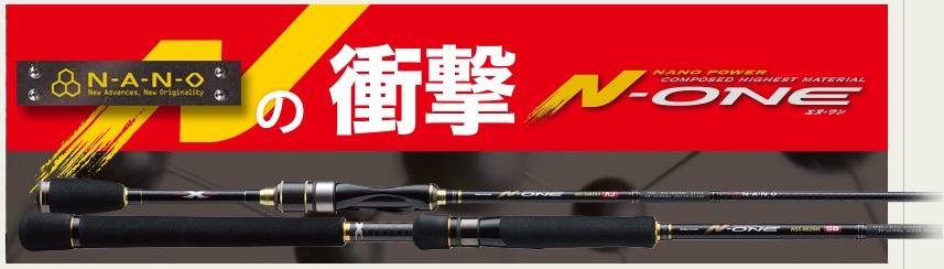 メジャークラフト(MajorCraft) 黒鯛 エヌワン NSL-782ML黒鯛    【竿】