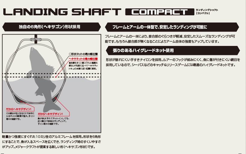 メジャークラフト(MajorCraft)  ランディングシャフト ランディングシャフトコンパクト  LS-300CP (m-other)