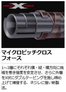 メジャークラフト(MajorCraft)メバル 「三代目」クロステージ CRX-T792L (m-rockfish)    【竿】