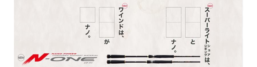 メジャークラフト(MajorCraft)ワインド エヌワン WIND series NSS-832MW (m-tachi)    【竿】