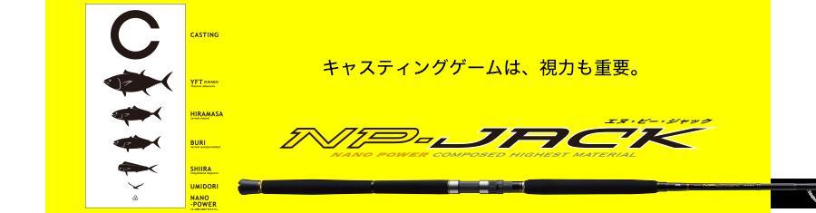 メジャークラフト(MajorCraft)キャスティング エヌピージャック CASTING series NJC-82YFT    【竿】