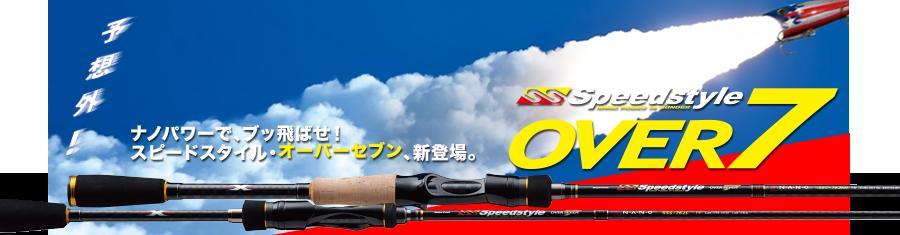 メジャークラフト(MajorCraft)バスロッド スピード・スタイル OVER7 SSS-S742UL    【竿】