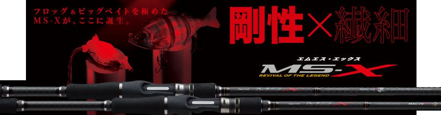 メジャークラフト(MajorCraft) バス MS-X FROG & BIGBAIT MODEL MXC-70FR    【竿】