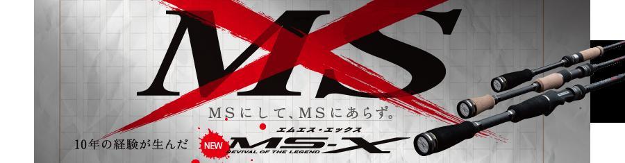 メジャークラフト(MajorCraft) バス MS-X BASIC series MXS-64UL    【竿】
