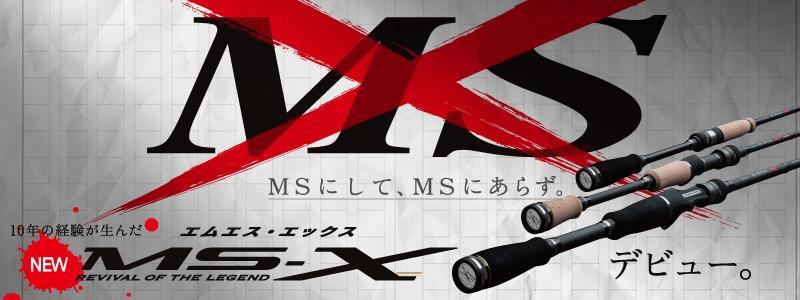 メジャークラフト(MajorCraft) バス MS-X BAIT FINESSE series MXC-64UL/BF    【竿】