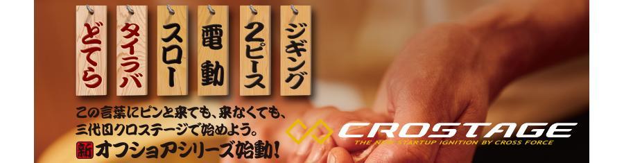 メジャークラフト(MajorCraft) タイラバロッド クロステージ TAI RUBBER series CRXJ-B702MHTR/DTR    【竿】