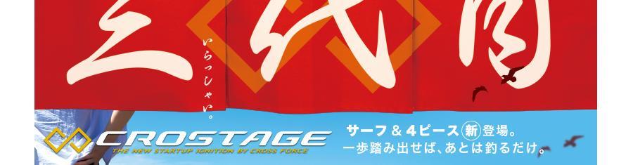 メジャークラフト(MajorCraft)フラット 「三代目」クロステージ CRX-1002SURF    【竿】