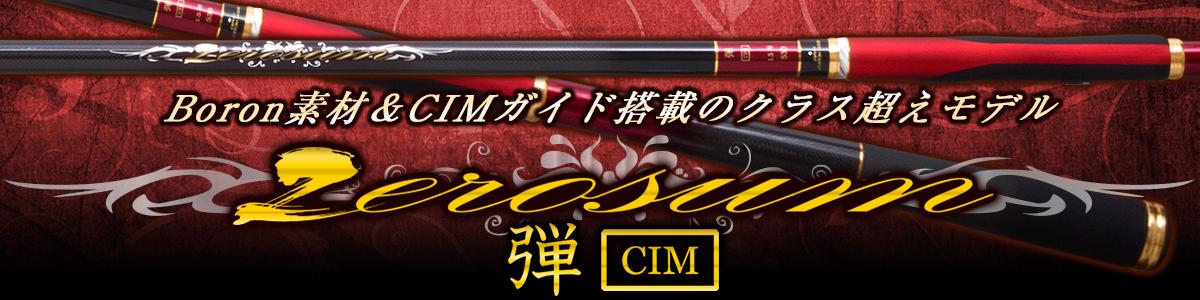 宇崎日新(NISSIN) 磯竿 ZEROSUM 磯 弾 CIM 2号 5.3m    【ISO】    【竿】