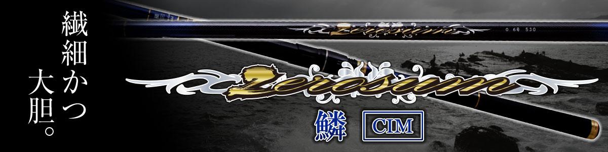 宇崎日新(NISSIN) チヌ・落し込み竿 ZEROSUM 鱗 CIM 0.6号 5.3m 【CHINU】    【竿】