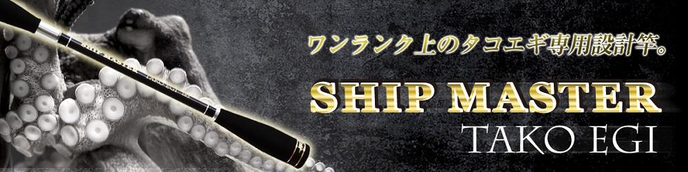 宇崎日新(NISSIN) 船竿 SHIP MASTER タコエギ 1.85m  (NS2017)  【竿】