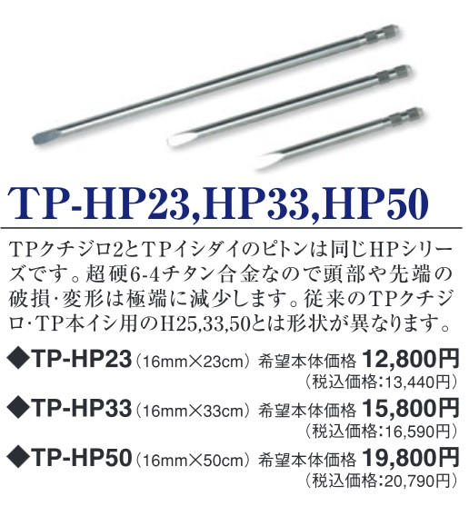 ティー・プロ(T-Project) TPクチジロ2・TPイシダイの専用ピトン TP-HP33
