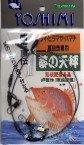 吉見製作所 スピード対応 全国送料無料 Yoshimi 天秤 受注生産品 TL-700-1.2 夢の天秤