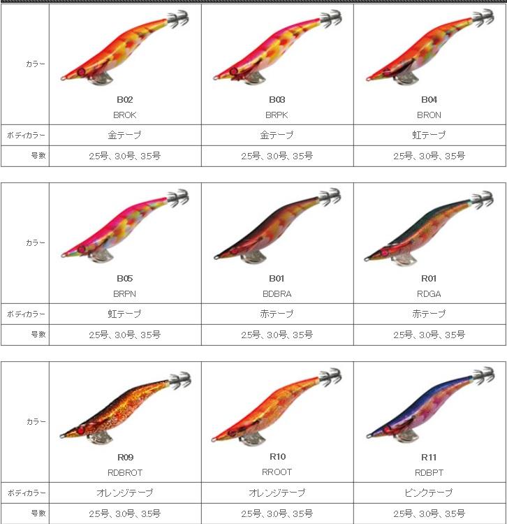 高潮后部(YAMARIA)egiegi王Q LIVE Deep 3.5号22g#RVPKM