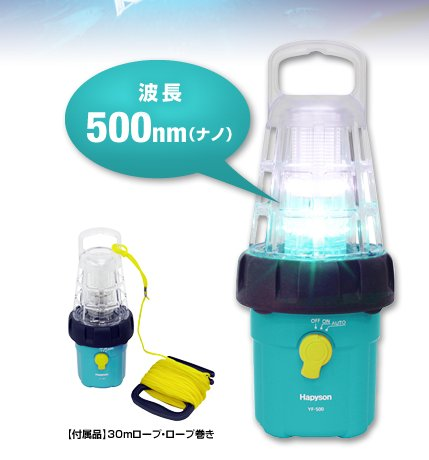 【お買得】ハピソン(Hapyson)集魚灯 乾電池式LED水中集魚灯 YF-500(単1電池4個使用)