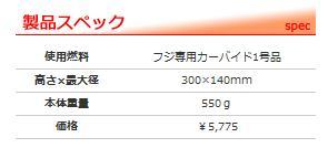 富士燈器(Fuji-Toki)碳化物電燈3號