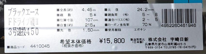 Ryudo uzaki 日進 (日清) 和杆黑 Ace F 磁碟機 ISO II 3,450 (ISO P10)