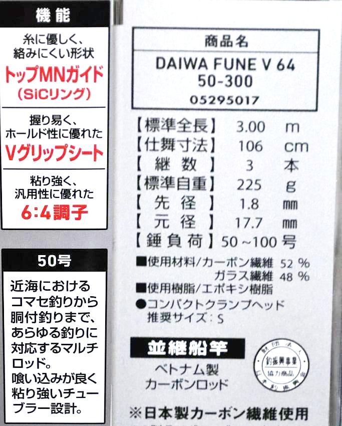 大和 (大) 船杆 FUNE V64 50-300 6:04 音 / 泰国美洲黄盖鲽、 竹荚鱼、 鲭鱼、 呼噜声
