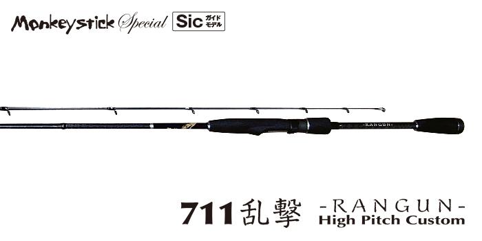 林釣漁具製作所(HAYASHI) 餌木猿 Monkey stick Special Sicガイドモデル 711 乱撃 - RANGUN -  【竿】(egizaru-201809)   (H-egi-rod)