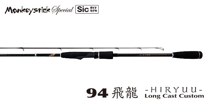 林釣漁具製作所(HAYASHI) 餌木猿 Monkey stick Special Sicガイドモデル 94 飛龍 - HIRYUU -  【竿】(egizaru-201809)   (H-egi-rod)