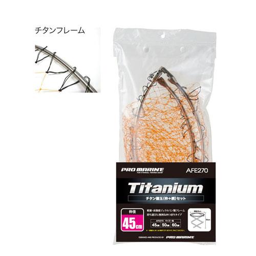 浜田商会  AFF270 チタン磯玉網セット 60cm