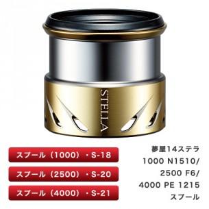 シマノ(SHIMANO) 夢屋 14ステラ 1000 N1510スプール