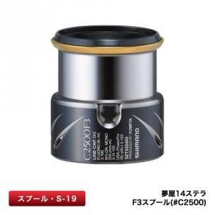 シマノ(SHIMANO) 夢屋 14ステラ (#C2500) F3スプール