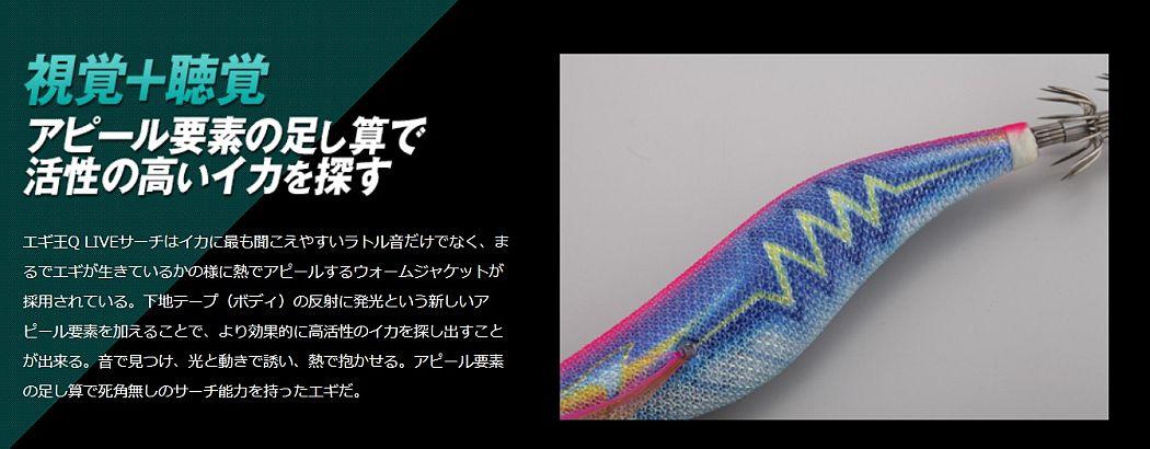 山下(YAMASHITA)egiegi王Q LIVE调查2.5号490辉光(egiQ-003)