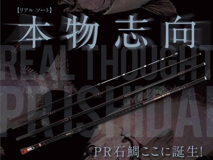 ロッド・コム(Rod.com) 磯竿 PR石鯛 540MH    【竿】