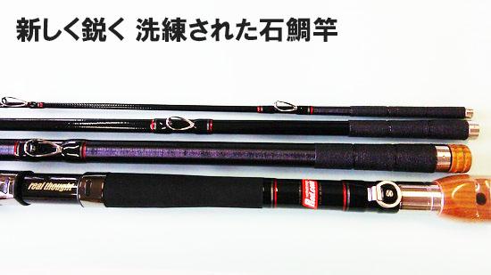 ロッド・コム(Rod.com) 磯竿 新鋭 石鯛 540M    【竿】