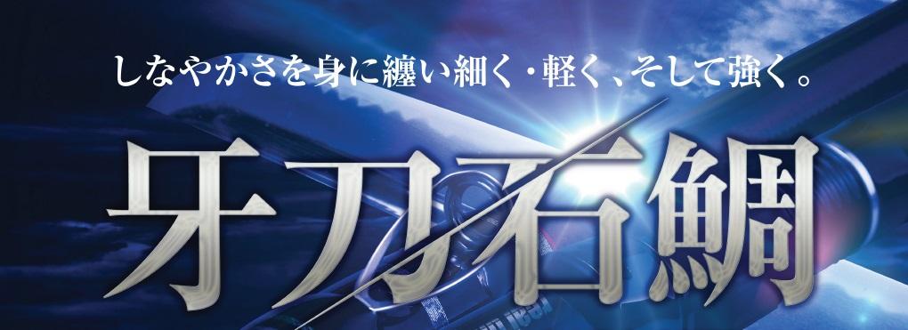 ロッド・コム(Rod.com) 磯竿 牙刀石鯛 500MH    【竿】