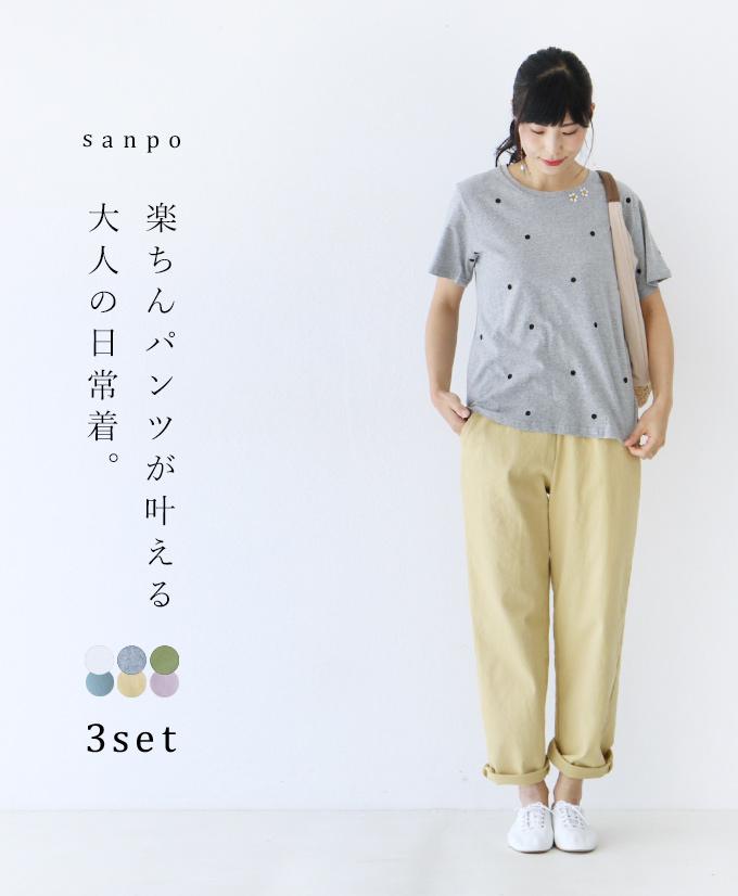 sanpoコーデセット 楽ちんパンツが叶える大人の日常着トップス×パンツコーデセット メール便不可cawaii sanpo3R45AjL