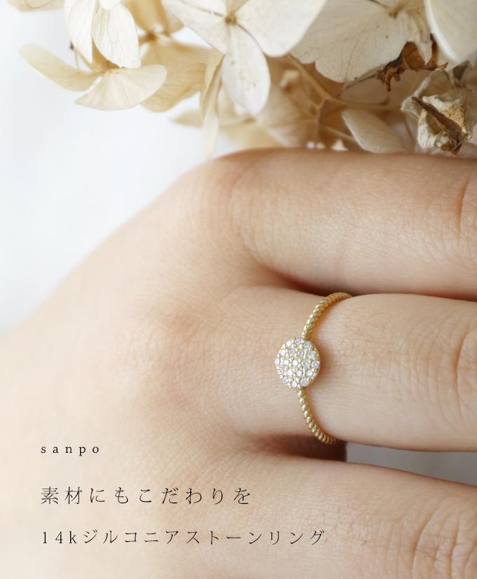 *月、火曜限定販売*いち期いち会** 素材にもこだわりをもちたい方へ14kジルコニアストーンリング/指輪(メール便不可)cawaii sanpo