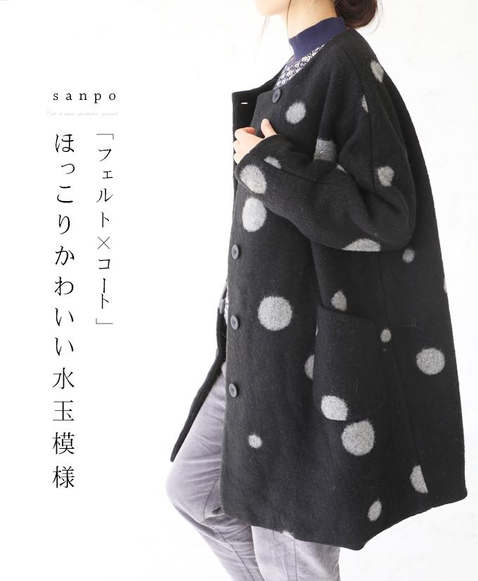 【再入荷♪12月27日22時より】「フェルト×コート」ほっこりかわいい水玉模様(メール便不可)ブラック 黒 ハーフコート
