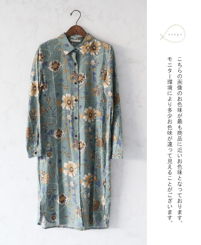グリーン 咲き誇るボタニカルのシャツワンピース1月28日22時販売新作 メール便不可D2Y9HWEI