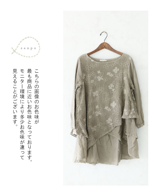 Beauty tunic / tops (impossibility) of the flower embroidery to overlap