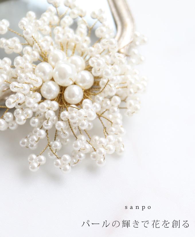 【sanpoの定番】 ♪♪【再入荷♪9月1日20時より】(ホワイト)パールの輝きで花を創るブローチ cawaii sanpo レディース ファッション【フラワー アクセサリー ママスーツ 入学式 卒園式 結婚式 コサージュ 華やか】