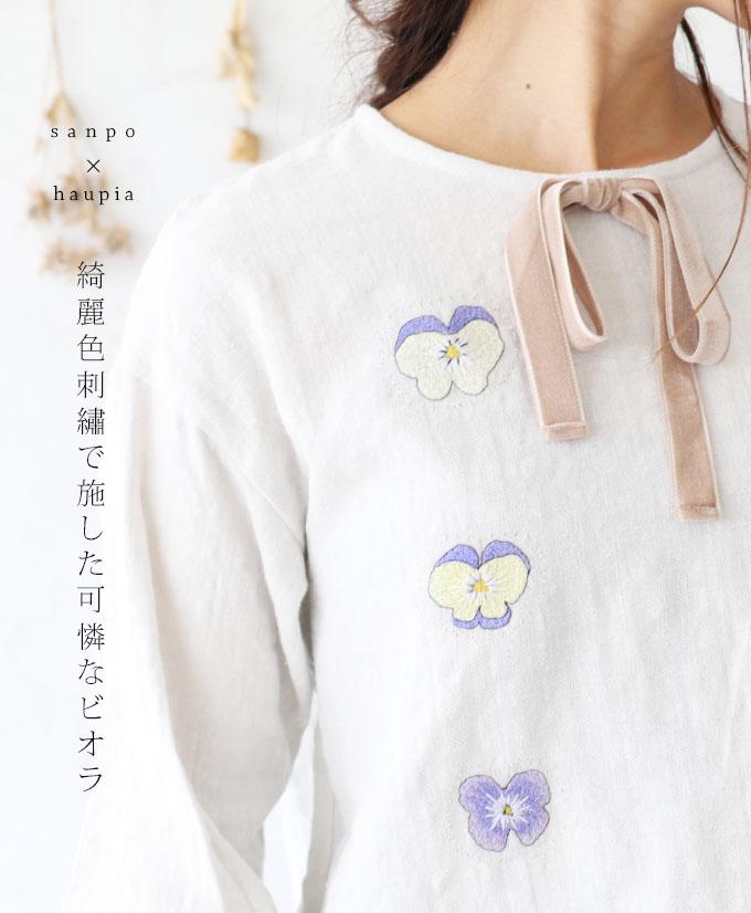 【通常価格19000円】大特価アウトレット:返品・交換不可:(ホワイト)綺麗刺繍で施した可憐なビオラ