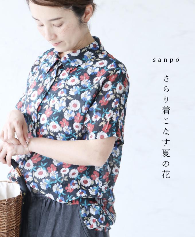 ++さらり着こなす夏の花シャツ5月28日22時販売新作◆◇◇ cawaii sanpo さんぽ レディース オシャレ かわいi