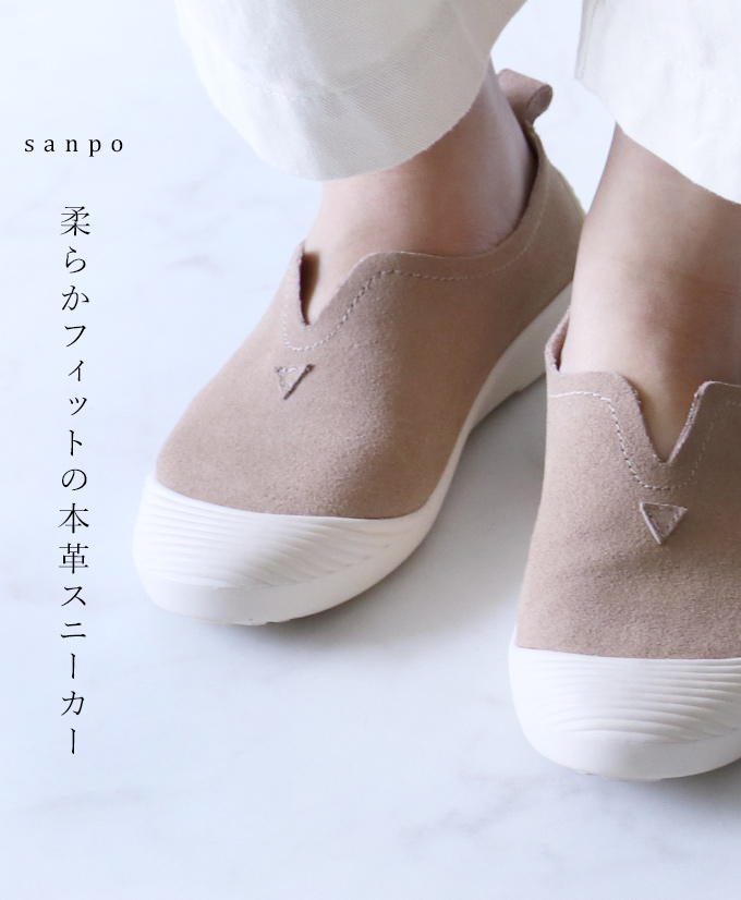 sanpo-bienvenue | Rakuten Global Market: Genuine leather sneakers shoes / shoes ◇◇◆◆ cawaii sanpo Lady's fashion casual natural 60s 50s 40 generations of the soft fitting