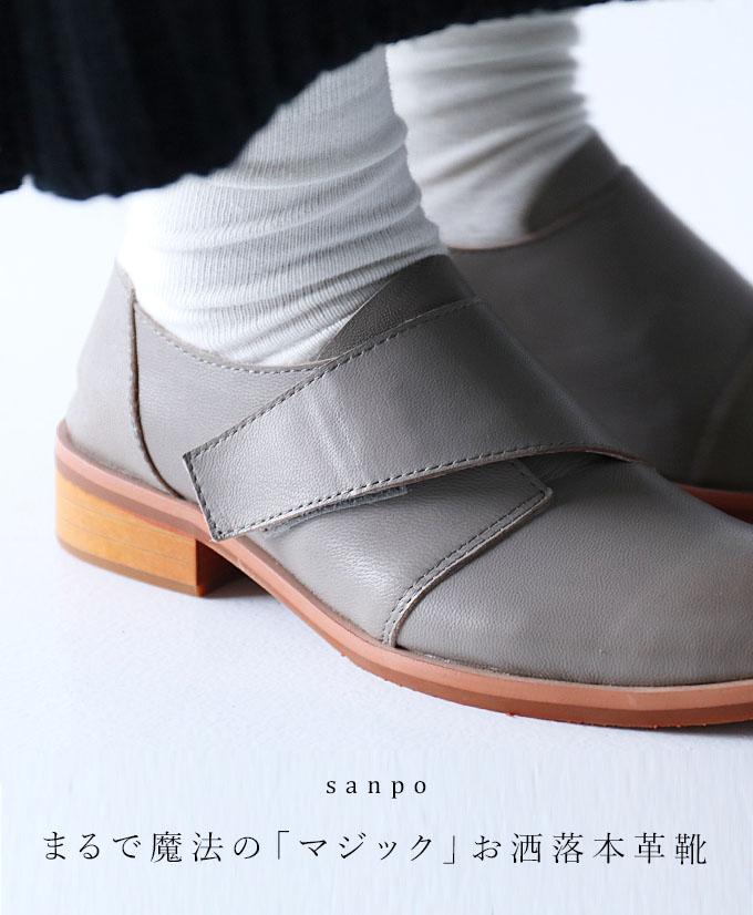 ◇◇まるで魔法の「マジック」お洒落本革靴靴 ◇◇◆◆ cawaii sanpo レディース ファッション カジュアル ナチュラル 60代 50代 40代 【グレー シンプル 素敵】
