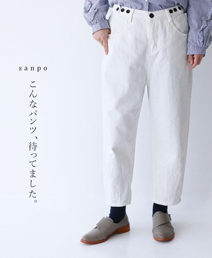 *月、火曜限定販売*いち期いち会**〇〇こんなパンツ、待ってました。ボトムス(メール便不可)◇◇◆◆ cawaii sanpo レディース ファッション 【ロング丈 ホワイト シンプル 綿】