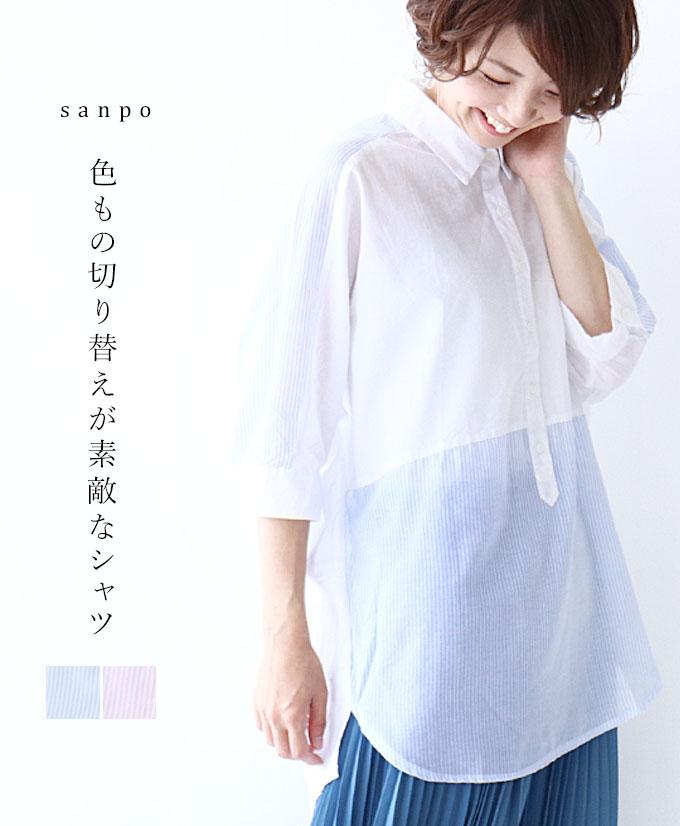 【再入荷♪7月31日22時より】色もの切り替えが素敵なシャツトップス ◇◇ cawaii sanpo レディース ファッション カジュアル ナチュラル【ブルー ピンク 涼しい かわいい シンプル 綿】