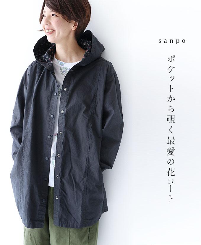 ポケットから覗く最愛の花コート羽織り メール便不可 cawaii 新色追加 sanpo レディース ファッションナチュラル 最安値に挑戦 薄手 チャコール 着回し 素敵 デザイン