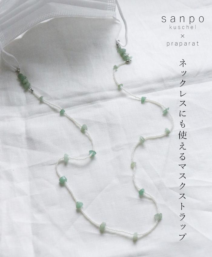 sanpoアクセサリー 天然石 ビーズ 多機能チェーン 再入荷 7月7日20時より グリーン ネックレスにも使えるマスクストラップcawaii ホワイト アクセサリー レディース カジュアル sanpo ナチュラル 限定モデル 返品送料無料 ファッション