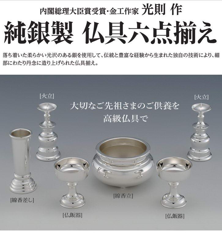 楽天市場】純銀製 仏具六点揃え:仏像・掛軸の三宝堂