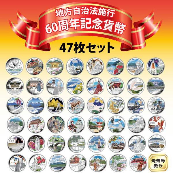 地方自治法施行60周年記念貨幣 47枚セット(未使用品) 造幣局発行 コイン