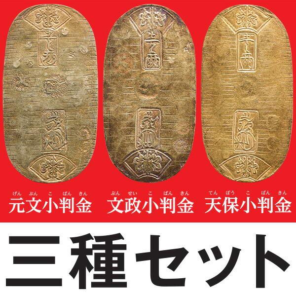 江戸小判金 三種セット-元文 文政 天保小判金三種
