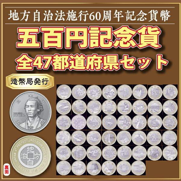 地方自治法施行60周年記念貨幣五百円記念貨セット(未使用品) 造幣局発行 コイン